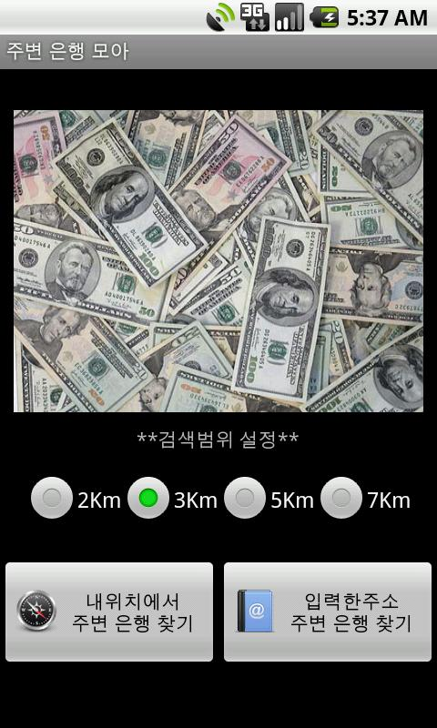 은행 모아(Bank Moa) - screenshot