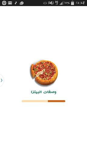 وصفات البيتزا الشهية