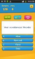 Screenshot of Викторина