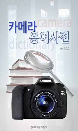 카메라 용어사전
