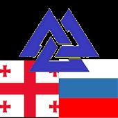 Russian Georgian Dictionary