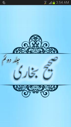 Sahih al Bukhari Book-2 Urdu