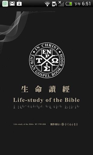 【免費書籍App】《生命讀經》有聲APP線上註冊版-APP點子