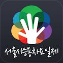 서울시승용차요일제 아이콘