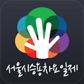 서울시승용차요일제