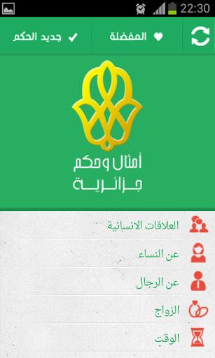 【免費娛樂App】امثال شعبية جزائرية-APP點子