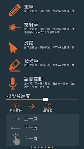 玩工具App|無線簡報器免費|APP試玩