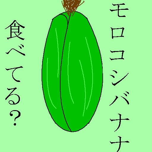 个人化のモロコシバナナ食べてる? LOGO-HotApp4Game