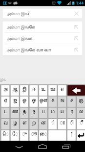 Tamil Keyboard - screenshot thumbnail