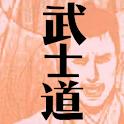 まんがで読破 武士道 logo