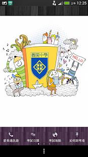 薇閣雙語高級中學國際班