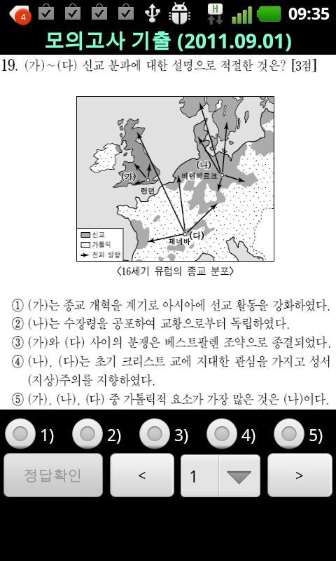 수능세계사- screenshot