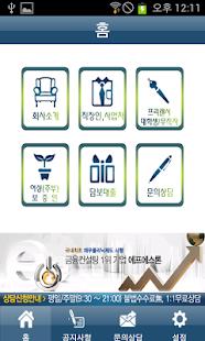 에프에스론채무클리닉(무료상담) - screenshot thumbnail
