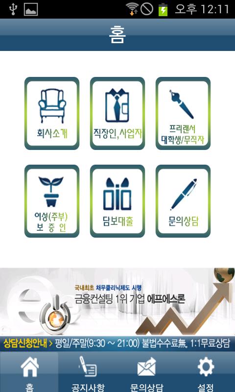 에프에스론채무클리닉(무료상담) - screenshot