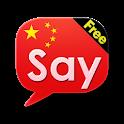 [무료]신공 중국어회화 logo
