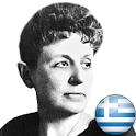 Παραμύθι χωρίς όνομα -Π. Δέλτα icon