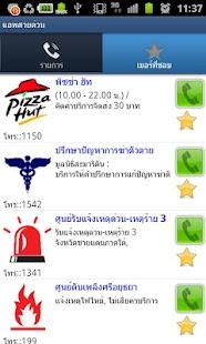 แอพสายด่วน- screenshot thumbnail