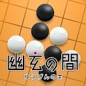 幽玄の間(囲碁) for Android Phone icon