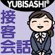 YUBISASHI接客会話基本フレーズ OMOTENASHI