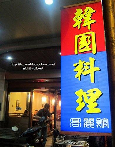 韓國料理高麗館~道地.平價又美味