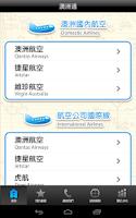 Screenshot of 澳洲通