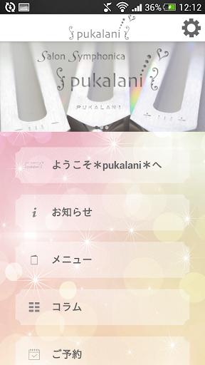 *pukalani* サロン☆シンフォニカ *プカラニ*