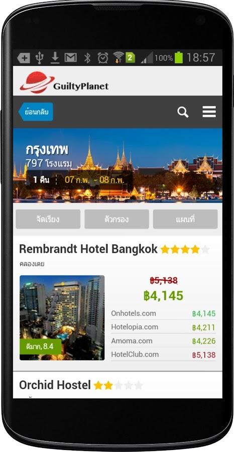 โรงแรม - screenshot