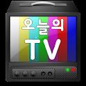 오늘의TV -최신TV방송을 무료로 다시보기 logo