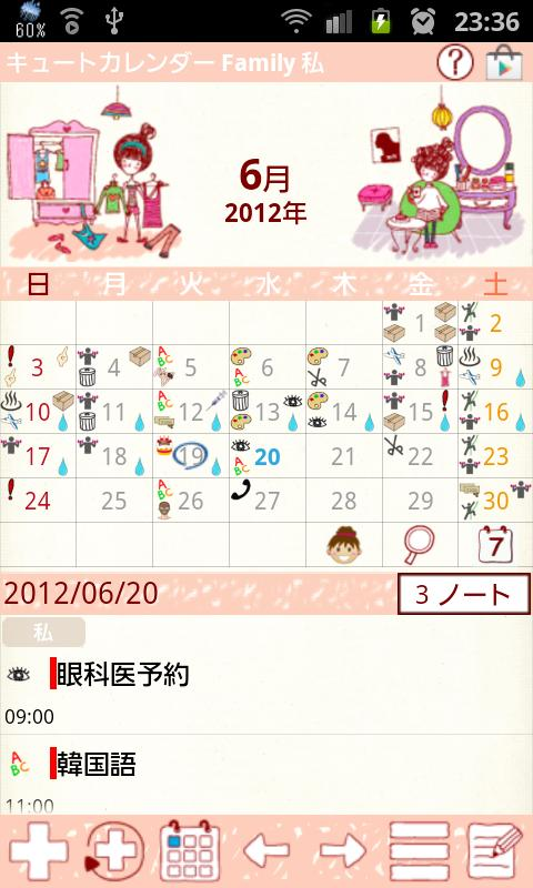 Cute calendar family free android apps on google play for How to make a cute calendar