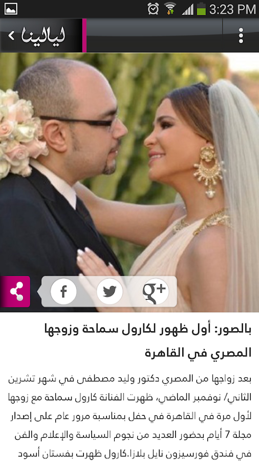 Layalina- screenshot