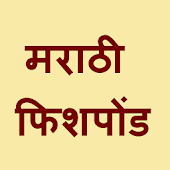 Marathi Fishpond