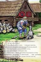 Screenshot of Сказка Баба Яга