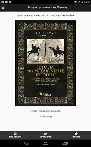Ιστορία μεσαιωνικής Ευρώπ Lite