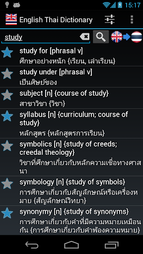 Offline English Thai Dict.