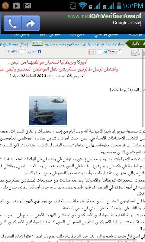 أخبار اليمن العاجلة - خبر عاجل - screenshot