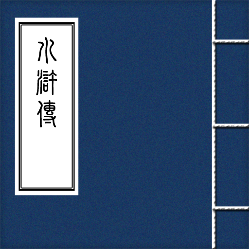 水滸傳 書籍 LOGO-玩APPs