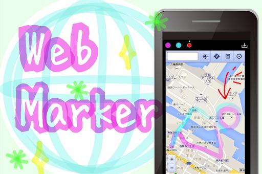 攝影必備免費app推薦|ウェブマーカー(Web 蛍光ペン)線上免付費app下載|3C達人阿輝的APP