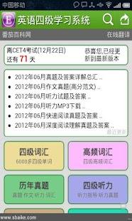英語四級學習系統
