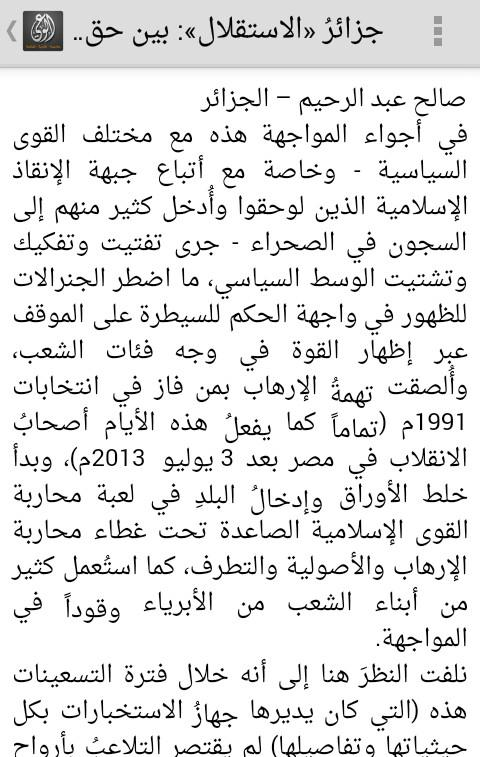 Al waie Magazine- screenshot