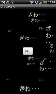 ざわ…ぼたん- screenshot thumbnail