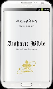 玩書籍App|Holy Bible In Amharic免費|APP試玩