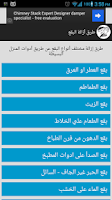 Screenshot of طرق التخلص من البقع