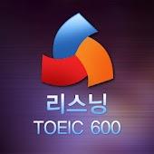 투펀 TooFun 수능 영어듣기 토익 600