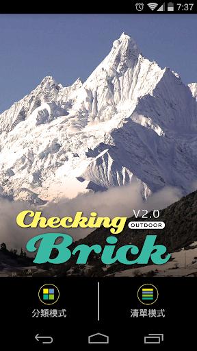 户外裝備清點管理 -CheckingBrick