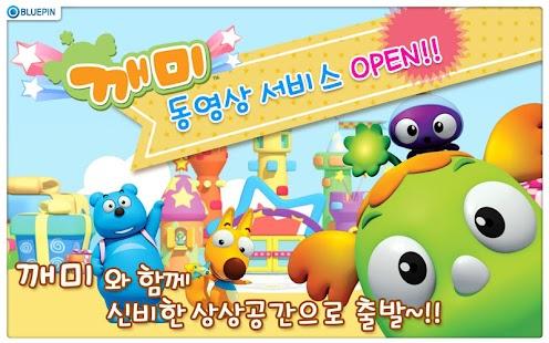 아이들이 바라본 세상 이야기 '깨미'- screenshot thumbnail