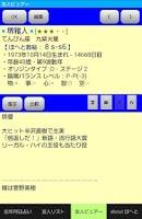 Screenshot of ほへと生年月日占い(β)