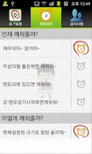 박지성알람어플 - screenshot thumbnail