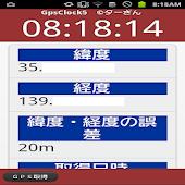 GPS時計5
