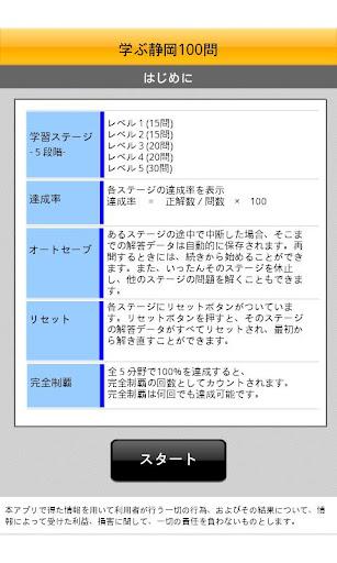 学ぶ静岡100