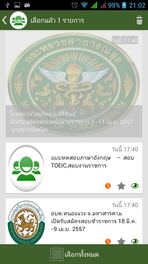 คน รู้ งาน - ข่าวงานราชการ- screenshot
